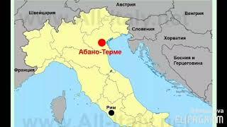 видео Абано Терме и Монтегротто – лучшие термальные курорты Италии