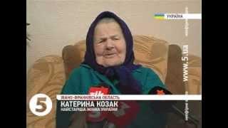 Найстаріша жінка України