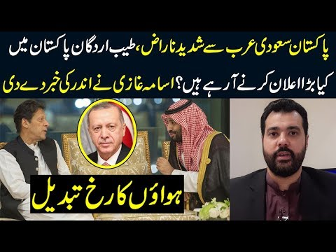 Imran Khan and General Bajwa are very annoyed with Saudi Arabia | Usama Ghazi Analysis