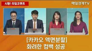 [시황! 리얼코멘트] [카카오 액면분할] 화려한 컴백 …