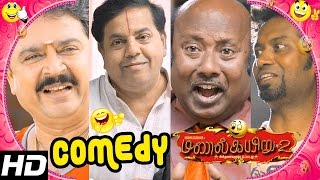Manal Kayiru 2 Tamil Movie Comedy Scenes | Part 2 | S Ve Shekhar | Swaminathan | Chaams | MS Baskar