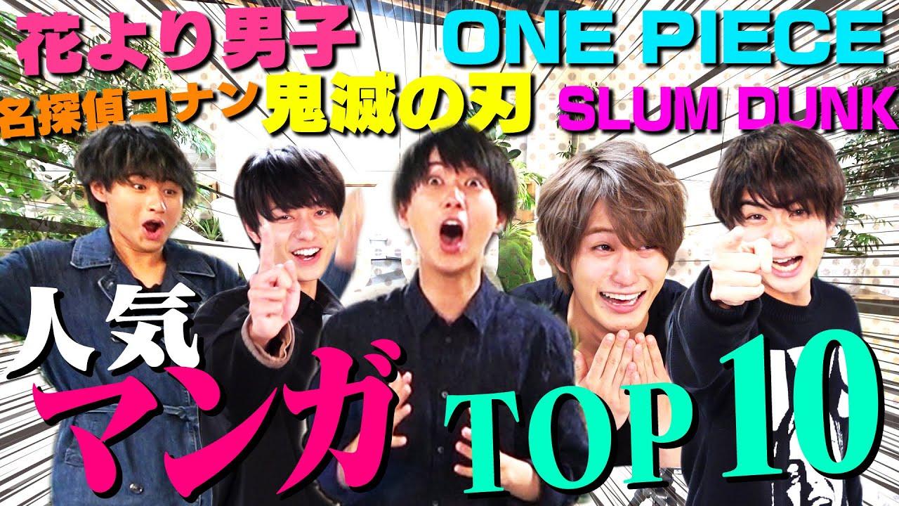 HiHi Jets【正解したらノニま10】人気漫画TOP10を当てろ!!