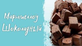 Маршмеллоу шоколадный ☕🍡 Маршмелоу с шоколадом простой рецепт