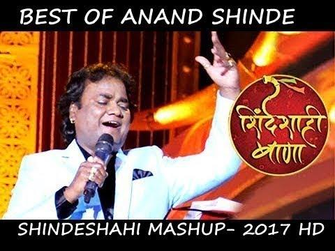 Anand Shinde - Mashup 2017 HD (ShindeShahi Bana)