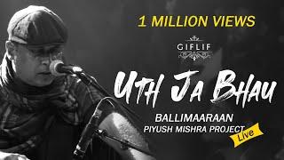 Ballimaaraan | Uth Jaa Bhau | GIFLIF