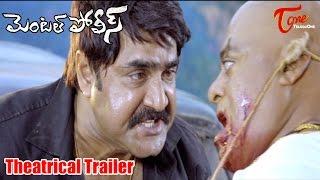 Mental Police Movie Theatrical Trailer || Srikanth, Aksha