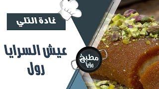 عيش السرايا رول - غادة التلي