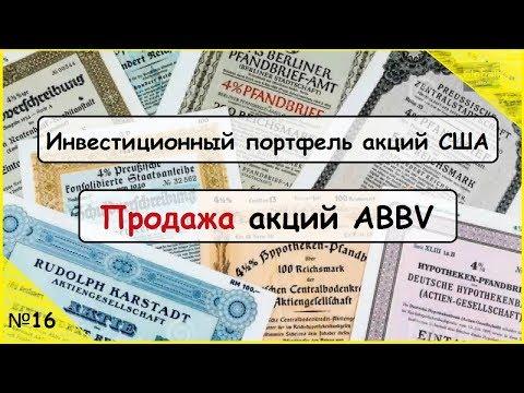 Инвестиционный портфель акций №16