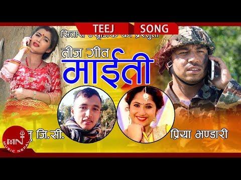 New Teej Song 2075/2018 | Maiti - Raju GC & Priya Bhandari Ft. Prakash Saput & Anjali Adhikari