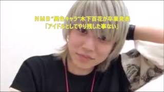 異色キャラで知られるNMB48の木下百花(20)が29日、チームM...
