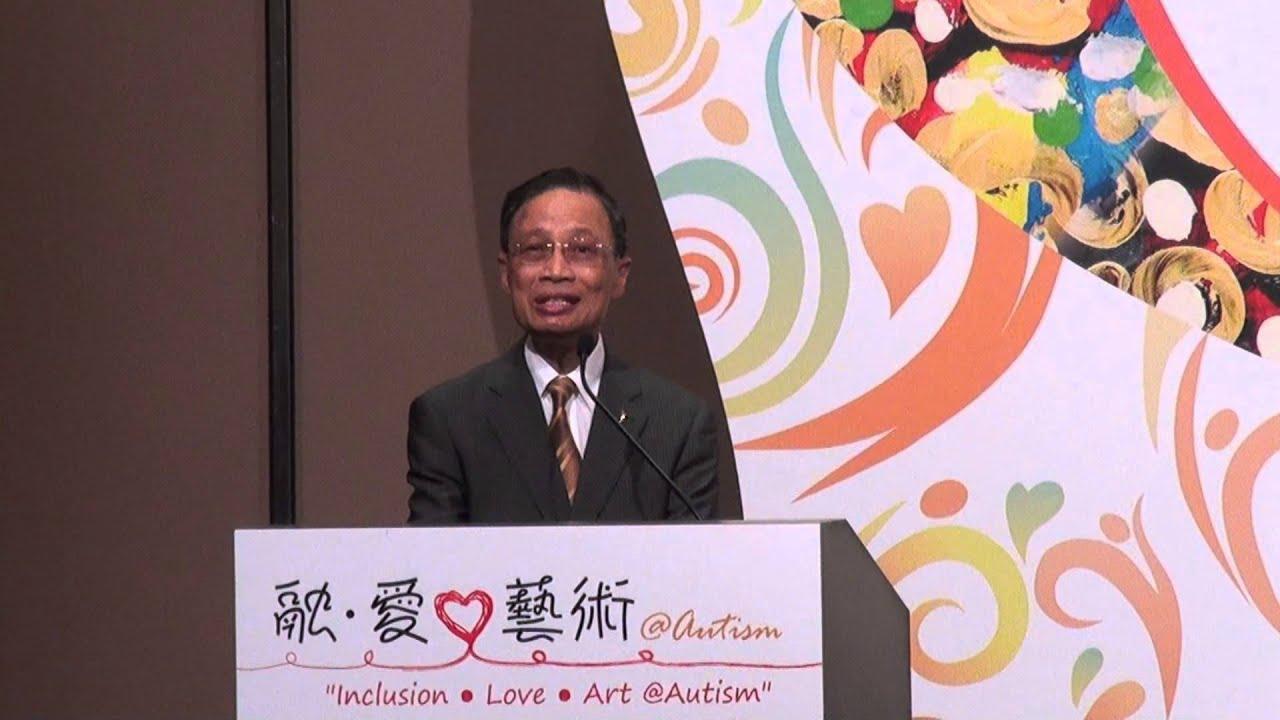 香港耀能協會主席梁乃江教授代表致詞 - YouTube
