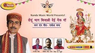 Siyeun Bhaag bijaali dei | New Uttarakhandi Bhakti Song | Rakesh chand bhatt | Garhwali Bhajan