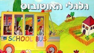 גלגל האוטובוס