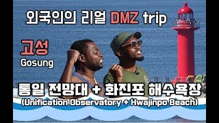 DMZ trip 고성편! 한국의 DMZ를 여행한 외국인들! 통일 전망대 / 화진포 해수욕장