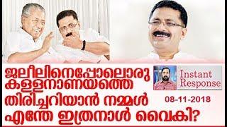 ഉടഞ്ഞുപോയ ജലീല് വിഗ്രഹം I Minister KT Jaleel  I Pinarayi vijayan I Instant response