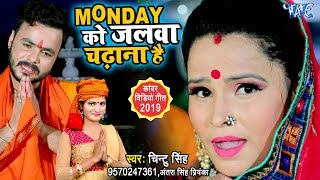 Antra Singh Priyanka और Chintu Singh का सोमवार स्पेशल #Bolbam #वीडियो - Monday Ko Jalwa Chadhana Hai