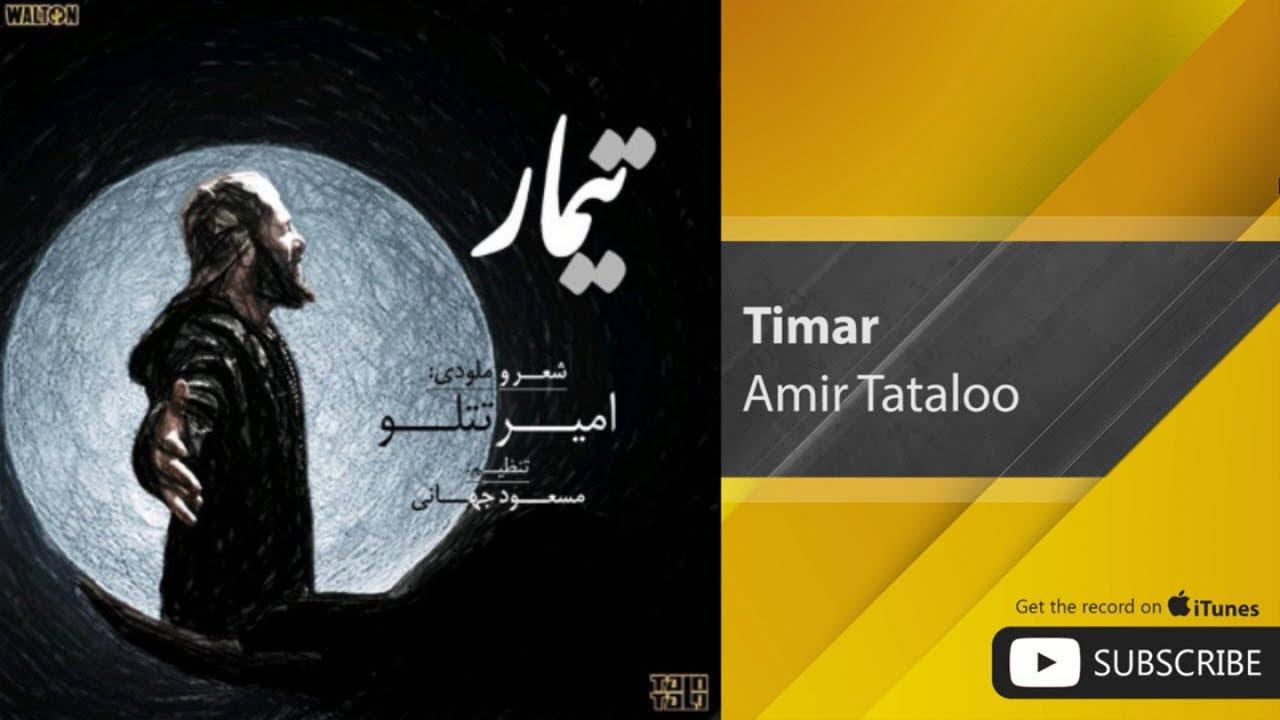 Amir Tataloo - Timar ( امیر تتلو - تیمار )