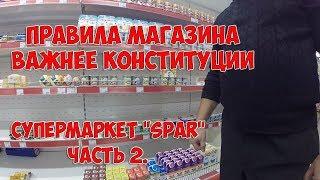 Запрет фото и видео съемки в Спаре + просрочка #2