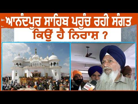 Hola Mohalla : Anandpur Sahib पहुंच रही Sangat क्यों है निराश ?