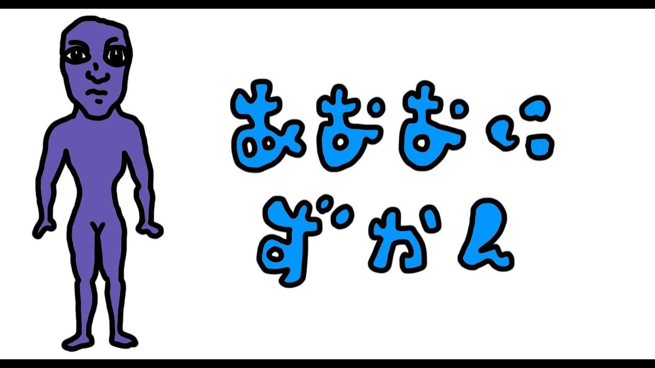 青鬼図鑑いろんな青鬼 1 Youtube