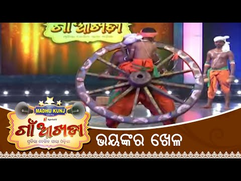 ଭୟଙ୍କର ଖେଳ | Gaon Akhada | Best Paika Akhada | Papu Pom Pom | Tarang TV