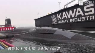 最新鋭潜水艦「せきりゅう」出港