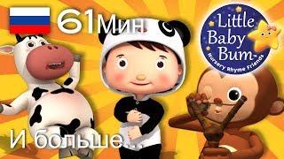 Веселые песенки для детей | детские песенки для самых маленьких | от Литл Бэйби Бум