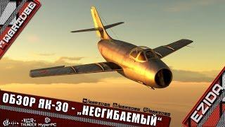 Обзор Як-30 - 'Несгибаемый' | War Thunder