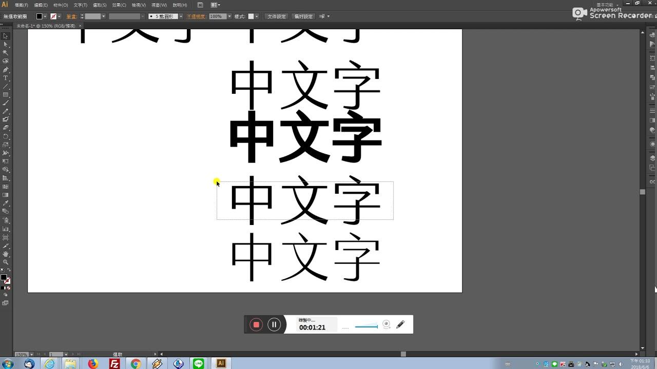 Illustrator 文字加粗變細小技巧(使用位移複製) - YouTube