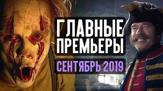 10 ГЛАВНЫХ КИНОПРЕМЬЕР СЕНТЯБРЯ 2019