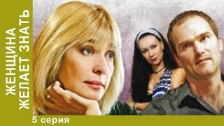 Женщина Желает Знать. 5 серия. Мелодрама. Star Media