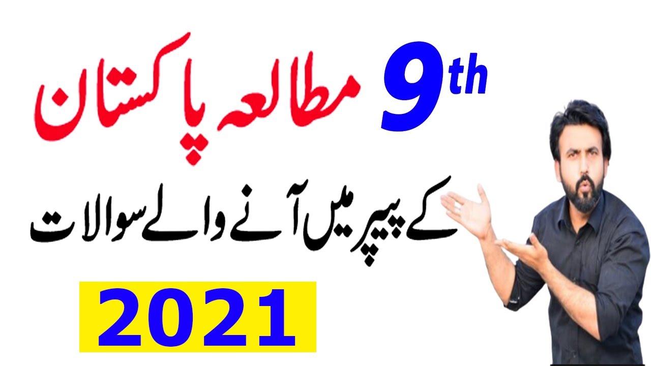 Pakistan Studies Guess Paper 9th Class 2020