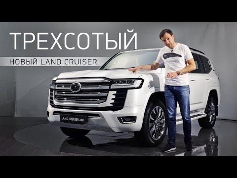 Toyota Land Cruiser 300: турбомоторы, алюминиевый кузов и десятиступенчатый автомат