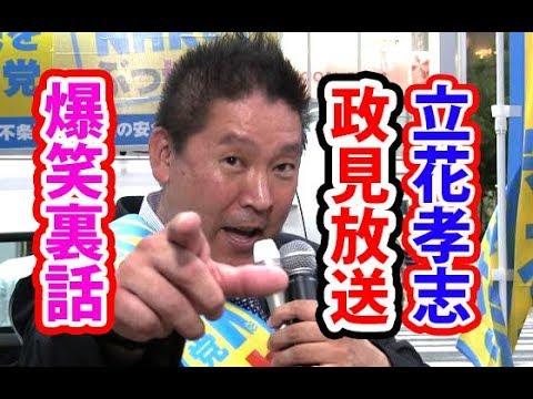 祝!当選!立花孝志「NHK政見放送裏話!カーセ●クス!NHKをぶっ壊す」【NHKから国民を守る党/参院選2019】