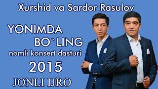 Xurshid va Sardor Rasulov - Yonimda bo'ling nomli konsert dasturi 2-qism