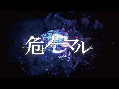 花譜 #57 「危ノーマル」-予告編-【オリジナルMV】