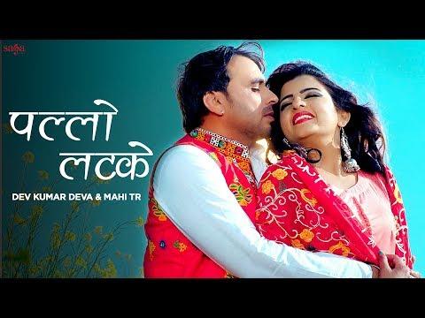 Haryanvi Song - Pallo Latke | Dev Kumar Deva | Mahi Tr | Sheela Haryanvi | Haryanvi Songs Haryanavi