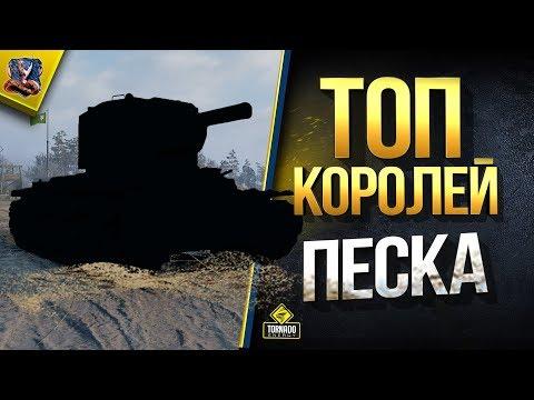 ТОП-5 КОРОЛЕЙ ПЕСКА / САМЫЕ КРУТЫЕ ТАНКИ 6 ЛВЛ