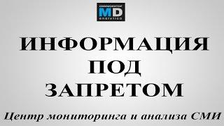 Информация под запретом - АРХИВ ТВ от 8.11.14, Москва-24