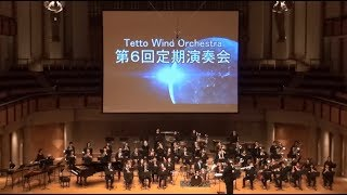 Tetto Wind Orchestra 第6回演奏会1部 thumbnail