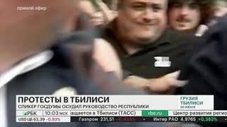 Протесты в Тбилиси. Президент Грузии Саломе Зурабишвили обвинила в массовых митингах Россию.