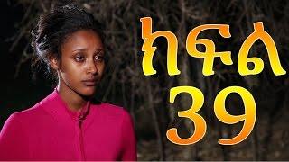 Meleket - Episode 39 (Ethiopian Drama)