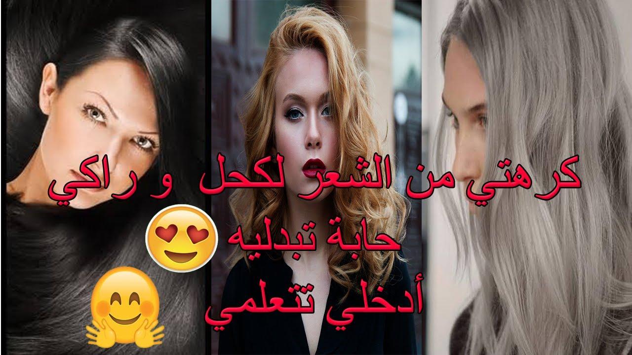 شعرك كحل !! راكي حابة ترجعيه أشقر ولا رمادي هاذا الفيديو ليك
