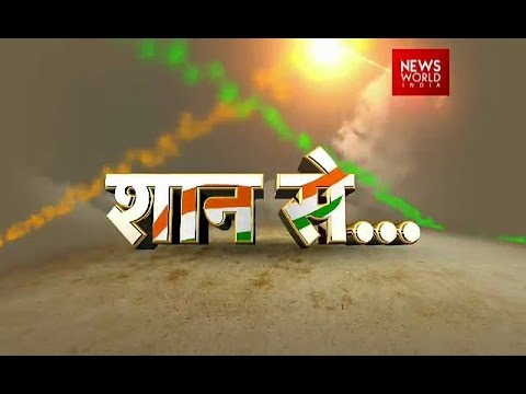 Shaan Se: Special Show On Indian Air Force With NWI Journalist Pranjali Singh