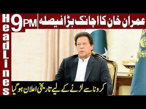 Another Big Announcement Of PM Imran Khan | Headlines & Bulletin 9 PM | 27 March 2020 | Express News