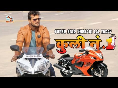 Coolie No 1 Bhojpuri Movie   Kuli No 1   Coolie Number 1 Bhojpuri   Khesari Lal 218  coolie kuli