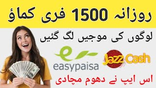 Eran Free Money In Pakistan||Eran online free money in pakistan...