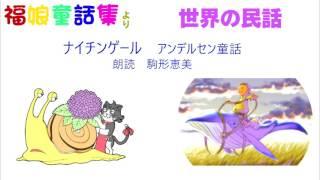 福娘童話集より アンデルセン童話 「ナイチンゲール」 朗読カフェ 朗読...
