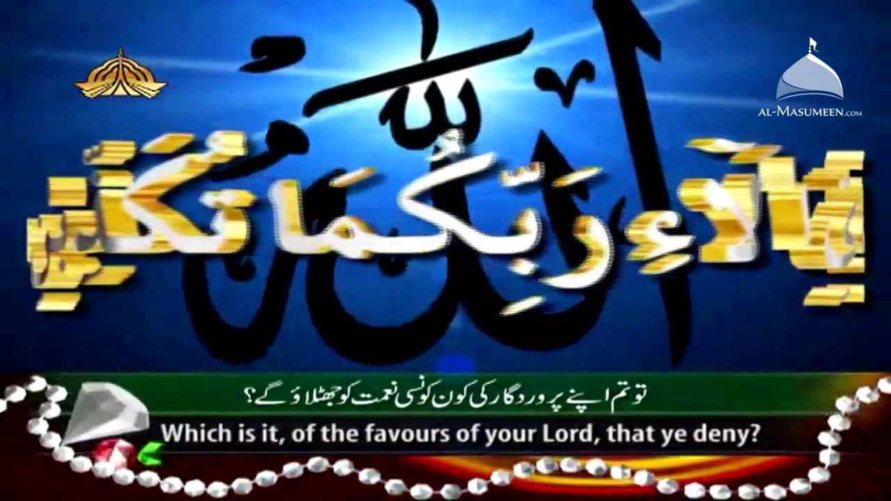 Surah Rahman - Beautiful and Heart trembling Quran recitation by Syed  Sadaqat Ali [HD 720p]