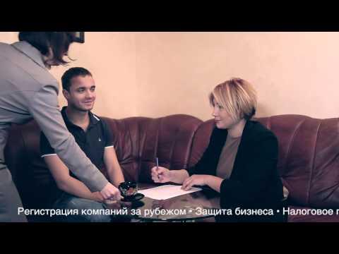 Регистрация оффшоров Украина
